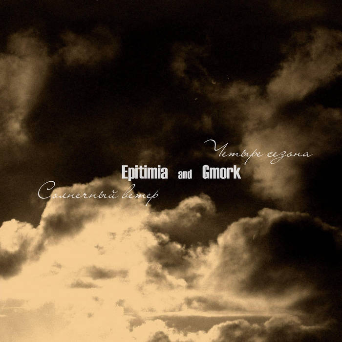 Epitimia + Gmork - Solar Wind + Four Seasons